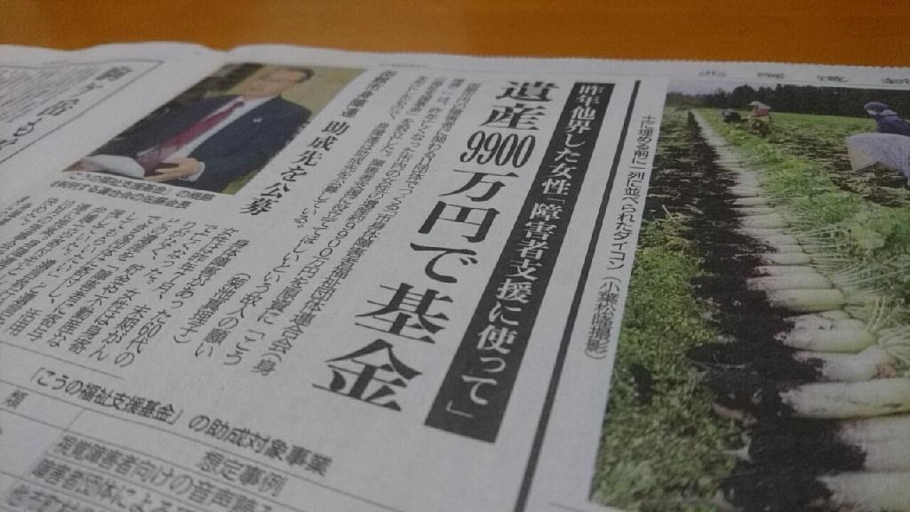 他界した女性、障がい者支援に使って、身障連に寄付。北海道新聞より_b0106766_00245585.jpg