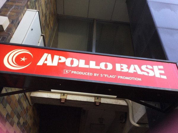 20191102 Live at 名古屋APOLLO BASE_d0082970_18385857.jpg
