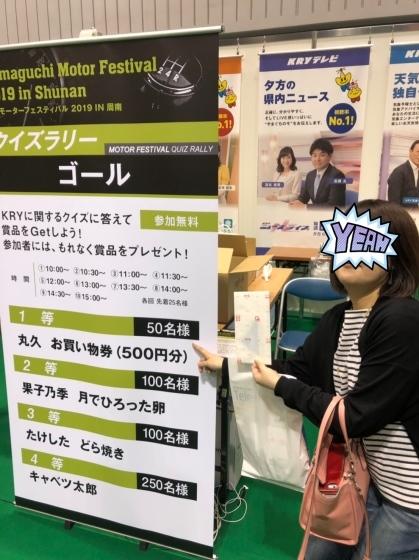 11/9(土)モーターフェスティバル&ランチ&徳山動物園_c0150273_17241040.jpeg
