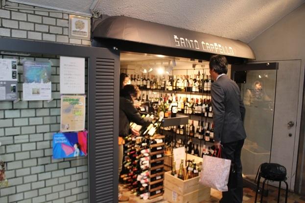 地下鉄直結のワインショップ発見。『サント カペッロ (SANTO  CAPPELLO)』_f0362073_09300298.jpg