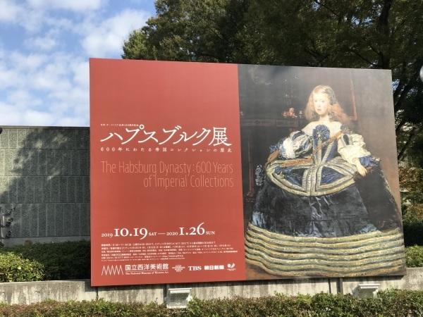 国立西洋美術館でハプスブルグ展_e0397389_14094721.jpeg