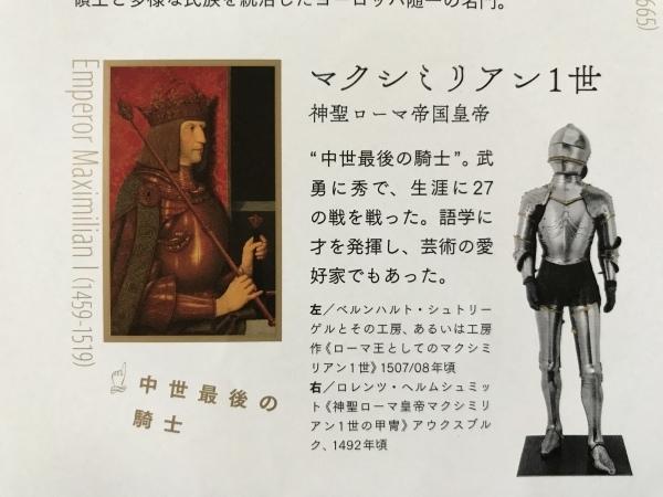 国立西洋美術館でハプスブルグ展_e0397389_14105144.jpeg
