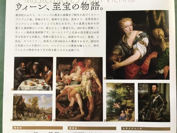 国立西洋美術館でハプスブルグ展_e0397389_14505462.jpeg