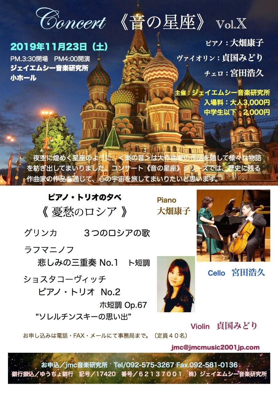 Concert  《音の星座》 Vol.Ⅹ_d0016397_21355441.jpg