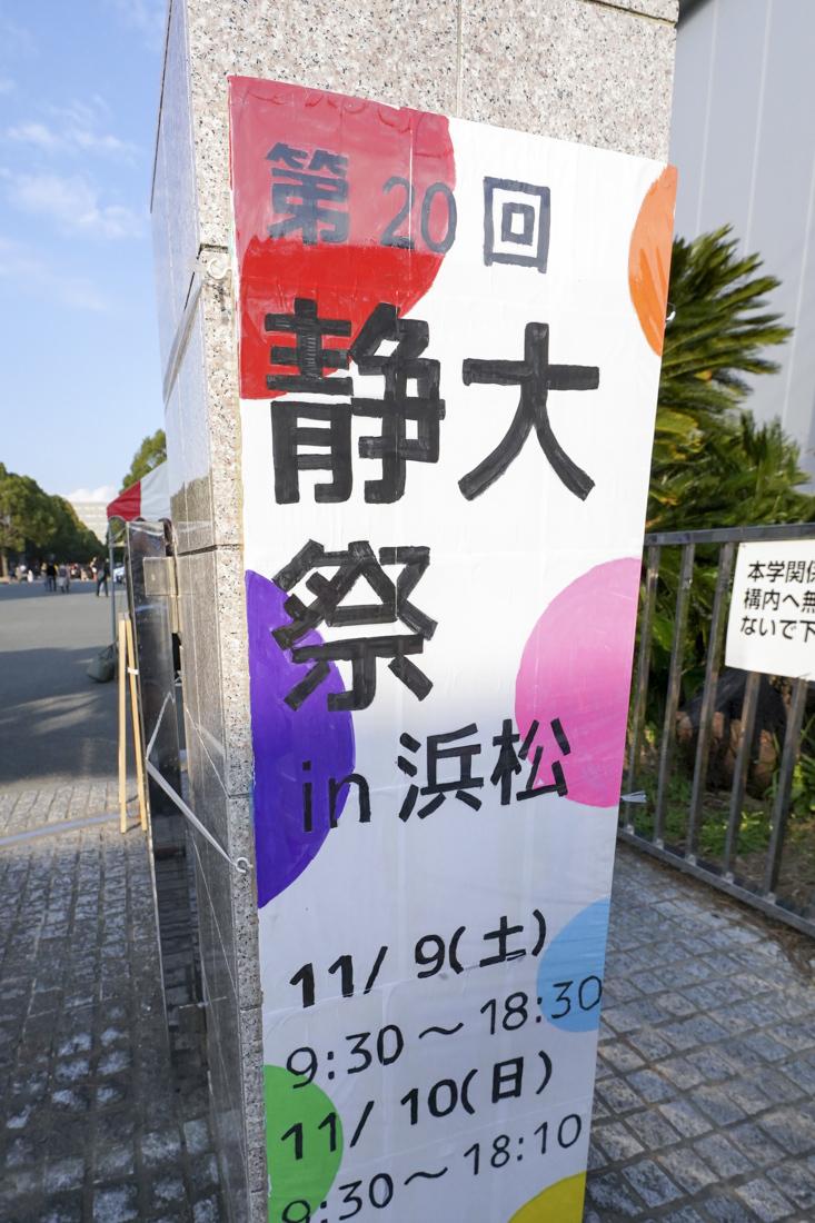 2019静大祭in浜松『鰻陀羅』_f0184198_00591775.jpg