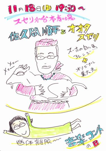 11月18日(月)19:30 佐久間順平さんと音楽コントです♪_b0068302_11121670.jpg