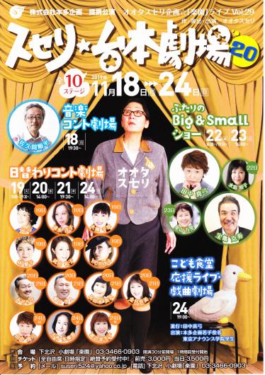 11月18日(月)19:30 佐久間順平さんと音楽コントです♪_b0068302_11493956.jpg