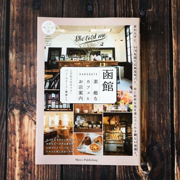 みかづき工房さん閉店のお知らせと、本「函館 素敵なカフェ&お店案内」みかづき工房さんのページに掲載のお知らせ。_f0340004_13302778.jpg