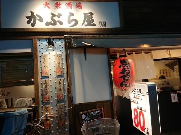 11/10 かぶら屋三鷹店_b0042308_09452970.jpg