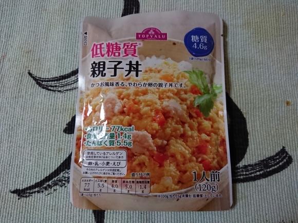 11/11 トップバリュ 低糖質親子丼セット@自宅_b0042308_10004983.jpg