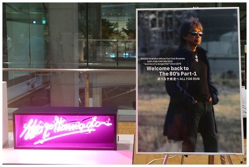Welcome back to The80\'s Part-1☆浜田省吾_a0134114_19480711.jpg