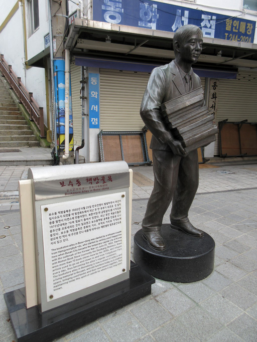 ■パトカーに乗って行く朝鮮通信使歴史館――こういう時こそ、いつもの釜山へ_d0190217_22425171.jpg
