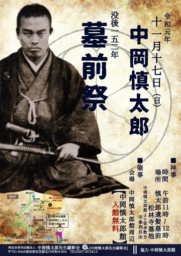 【北川村情報】中岡慎太郎墓前祭が11月17日(日)に開催されます。_e0135518_11475396.png