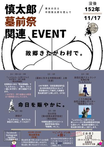 【北川村情報】中岡慎太郎墓前祭が11月17日(日)に開催されます。_e0135518_11485921.png
