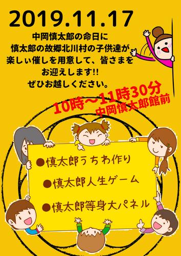 【北川村情報】中岡慎太郎墓前祭が11月17日(日)に開催されます。_e0135518_11493013.png