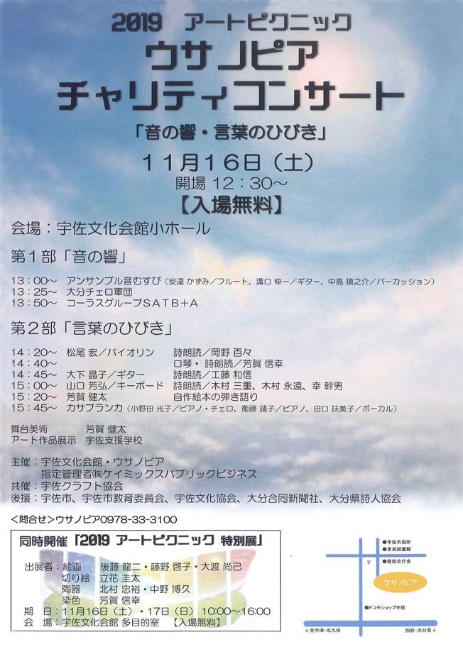 11/16 宇佐で☆アートピクニック_a0329820_11340311.jpg