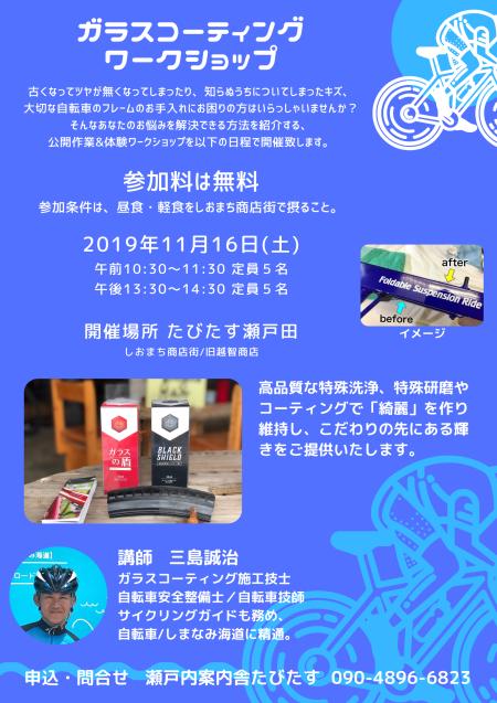 たびたす瀬戸田イベント情報!_b0360823_13564140.png