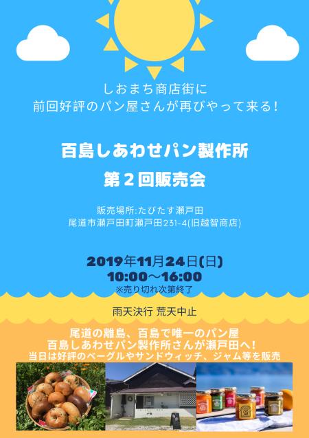 たびたす瀬戸田イベント情報!_b0360823_13574717.png