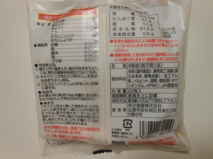 米粉の餃子の皮でラム餃子作ってみました。_a0095931_12015993.jpg