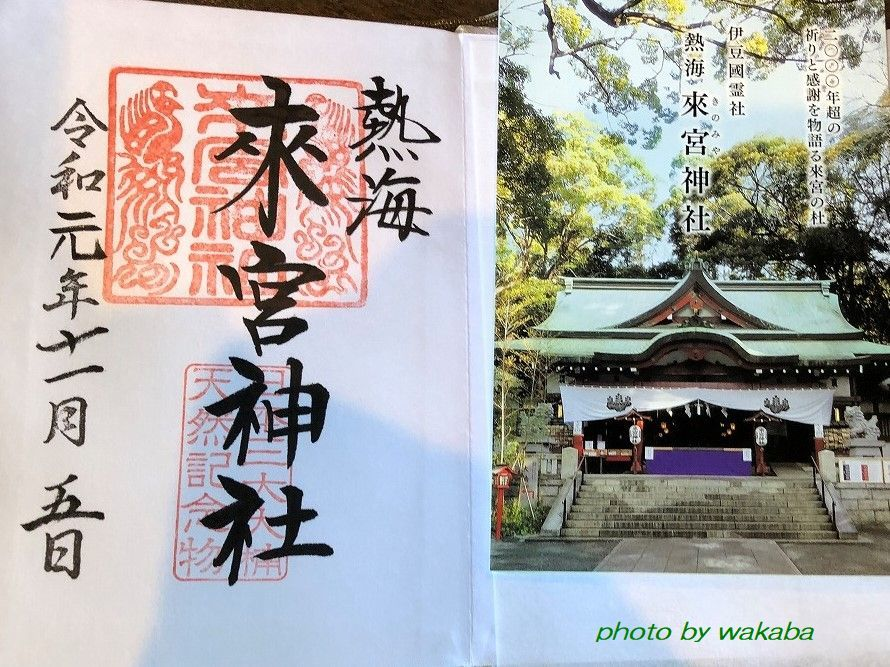 熱海来宮(あたみきのみや)神社でご利益を(*^-^*)_e0052135_07061577.jpg