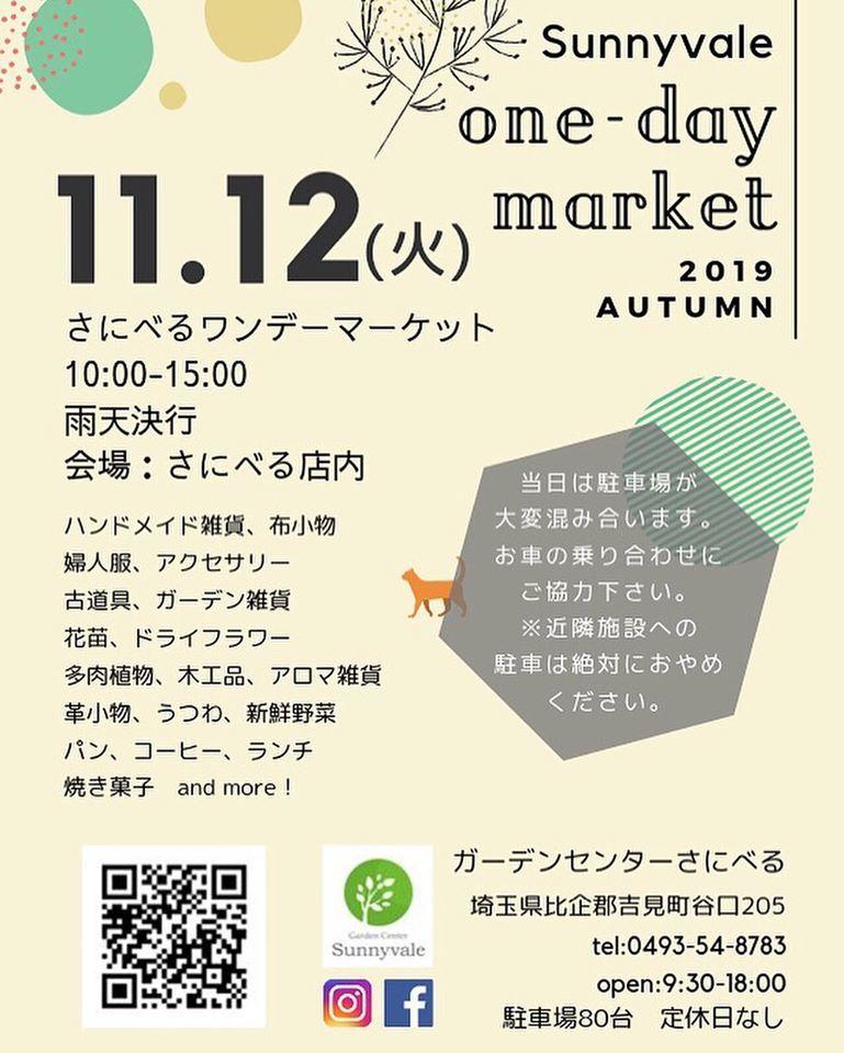 明日!!One-day Market 2019 Autumn_f0220152_16344145.jpg