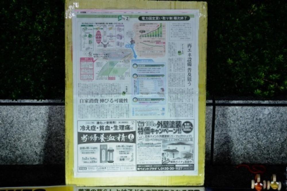 383回目四電本社前再稼働反対抗議レポ 11月8日(金)高松 【 伊方原発を止める。私たちは止まらない。55】【 日本の原発はこのまま「消滅」へ 】 _b0242956_10490581.jpeg