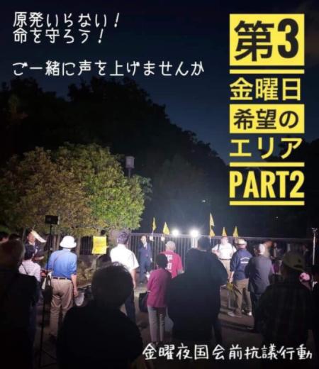 383回目四電本社前再稼働反対抗議レポ 11月8日(金)高松 【 伊方原発を止める。私たちは止まらない。55】【 日本の原発はこのまま「消滅」へ 】 _b0242956_11122260.jpg
