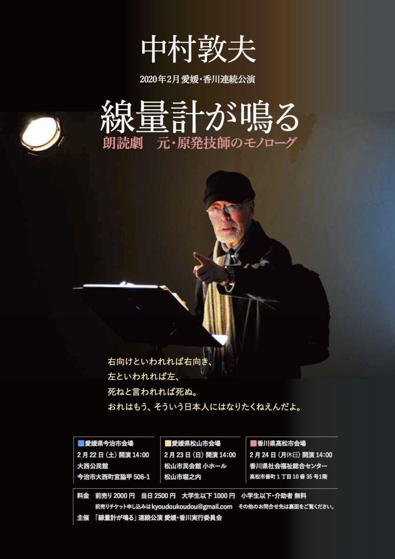 2019年9月〜の脱原発関係イベントのご案内 in高松 11/30更新_b0242956_17123600.jpg