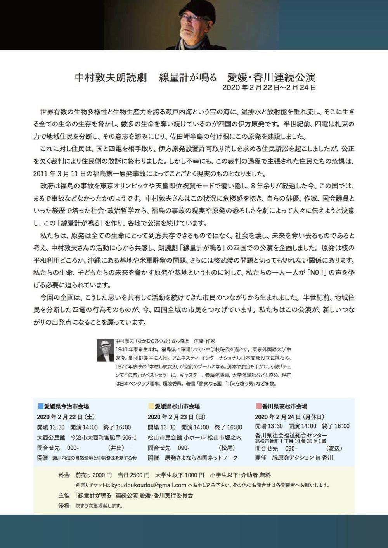 2019年9月〜の脱原発関係イベントのご案内 in高松 11/30更新_b0242956_17194493.jpg