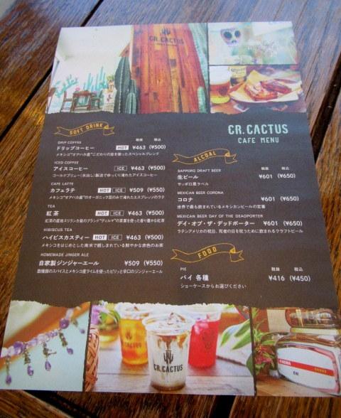 CR.CACTUS CAFE & ACCESSORY * 店名通りサボテンモチーフが可愛いカフェ♪_f0236260_15025832.jpg