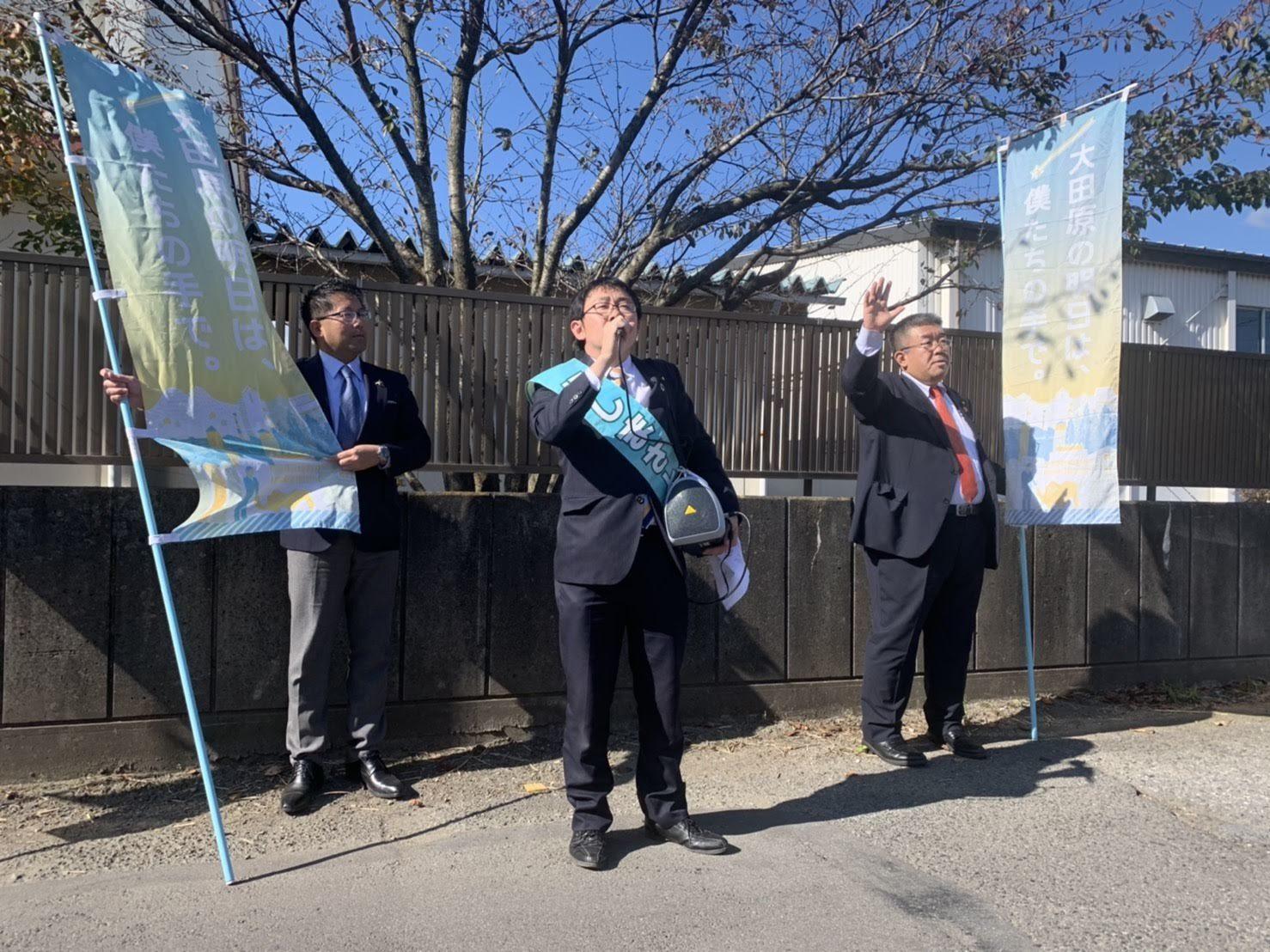 選挙戦初日…2019年11月10日、大田原市議会議員選挙が告示されました_b0063162_01573912.jpg