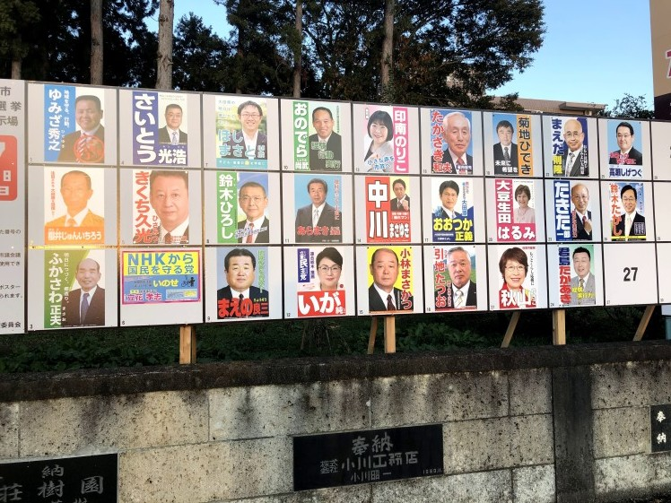 選挙戦初日…2019年11月10日、大田原市議会議員選挙が告示されました_b0063162_02174954.jpg