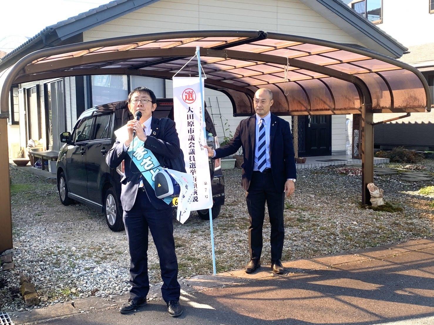 選挙戦初日…2019年11月10日、大田原市議会議員選挙が告示されました_b0063162_02365882.jpg