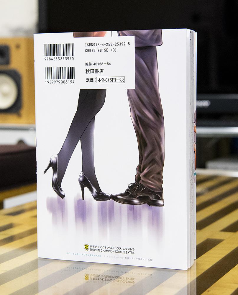 恋するふくらはぎ  第2巻_a0208563_19223108.jpg