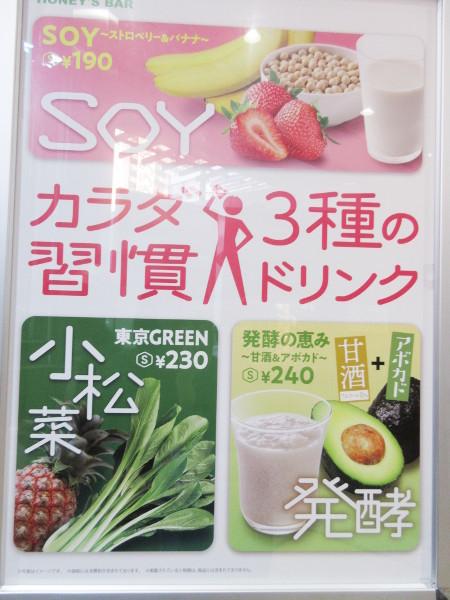 HONEY\'S BAR(ハニーズバー)板橋店_c0152767_20430273.jpg