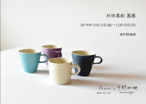 杉田真紀 器展_a0230872_23543471.png