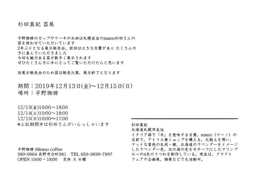 杉田真紀 器展_a0230872_23543567.png