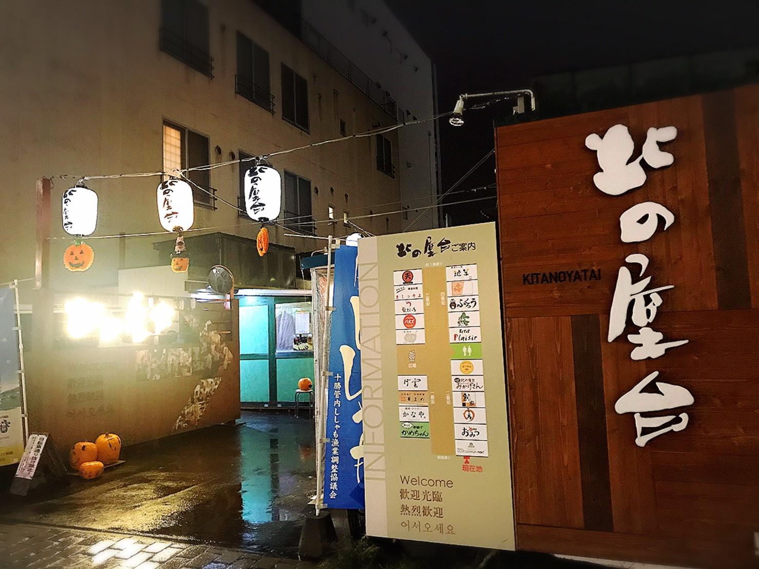 smoke dining bar 煙陣(北の屋台)/帯広市_c0378174_19555591.jpg