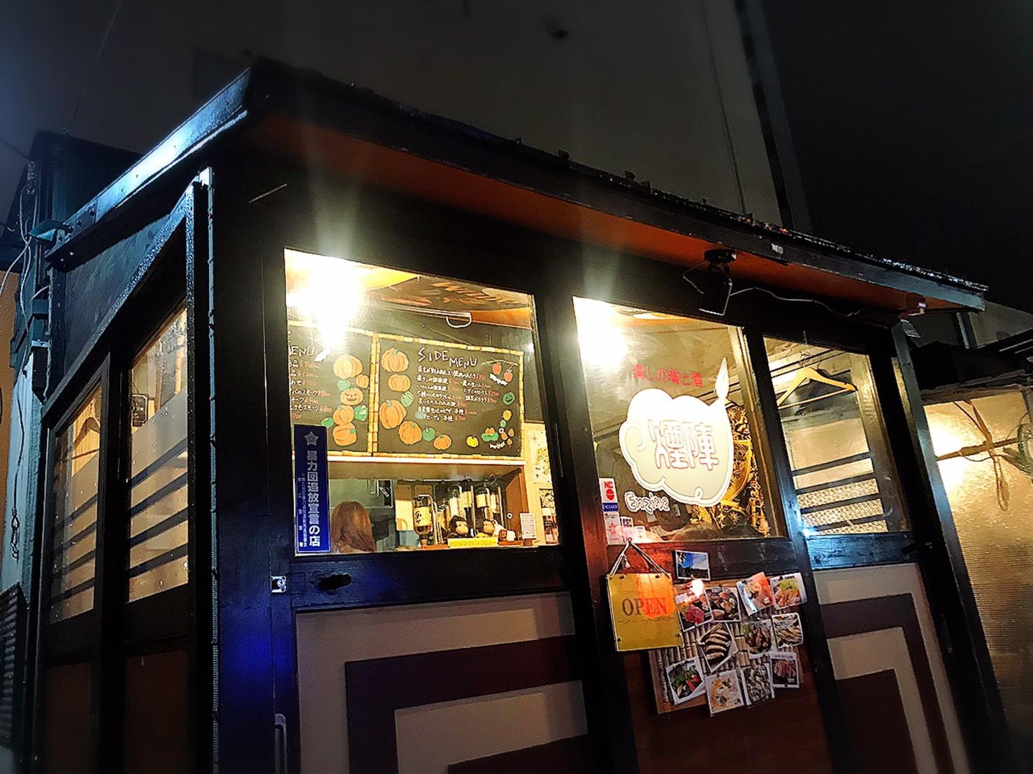 smoke dining bar 煙陣(北の屋台)/帯広市_c0378174_19560629.jpg