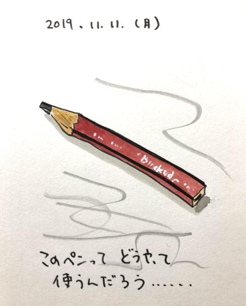 よくわからない鉛筆_f0072976_10284849.jpeg