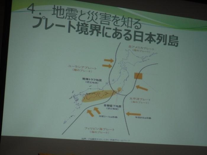 ◆東京出張研修 ~地震に備える集い~_f0238779_20452586.jpg