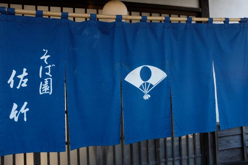 新蕎麦!! そば園「佐竹」 常陸太田市天神林 2019・11・10_e0143883_05230399.jpg