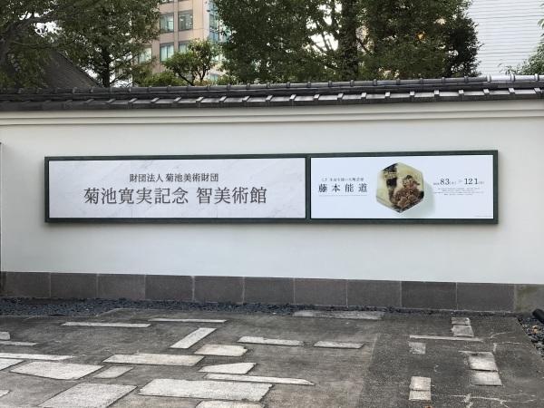 生誕100年藤本能道展に菊池寛実記念智美術館へ_e0397389_15425209.jpeg