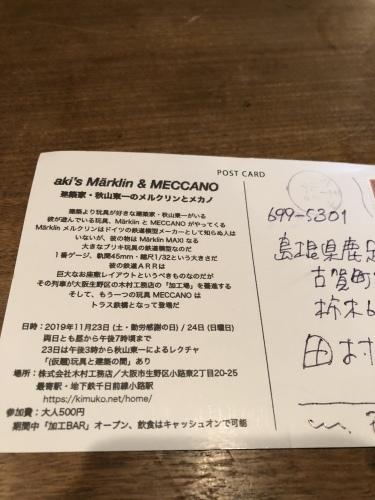 Aki\'s Marklin & MECCANO の知らせ。_d0087595_17524552.jpeg