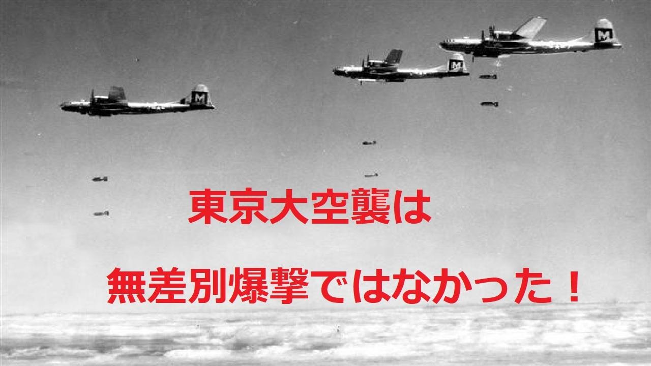 驚愕の「東京大空襲は無差別爆撃ではなかった!」東京初空襲から米軍と計画し皇族や武器製造所などへの爆撃を外した?東京裁判も陸軍将校らを悪者にして証拠隠滅させた?_e0069900_07260754.jpg