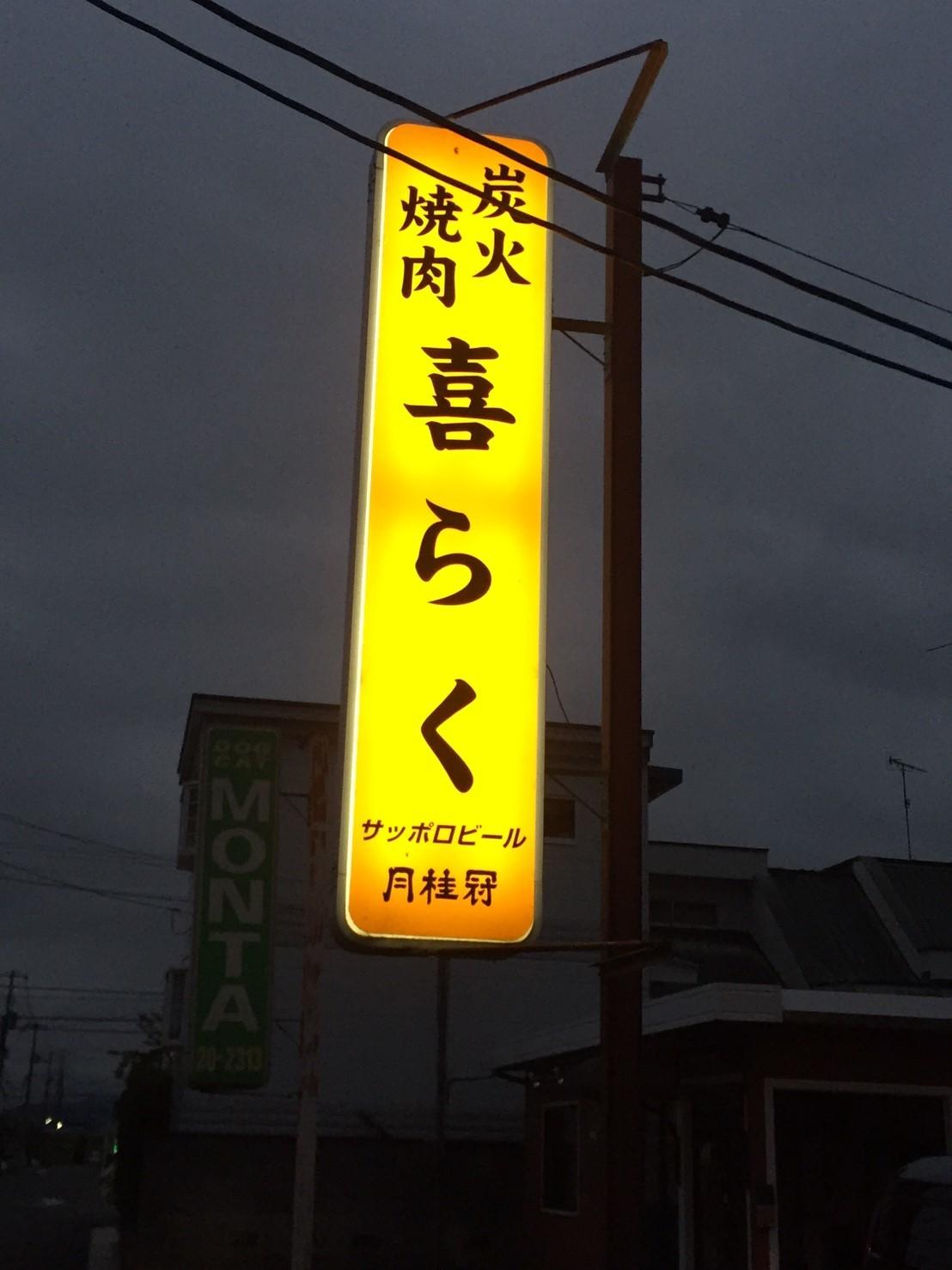 炭火焼肉 喜らく  ホホ肉_e0115904_23070997.jpg