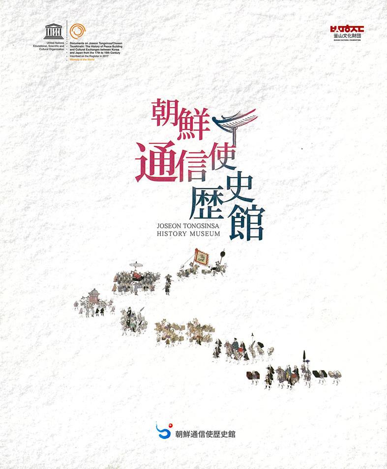 ■パトカーに乗って行く朝鮮通信使歴史館――こういう時こそ、いつもの釜山へ_d0190217_11373813.jpg