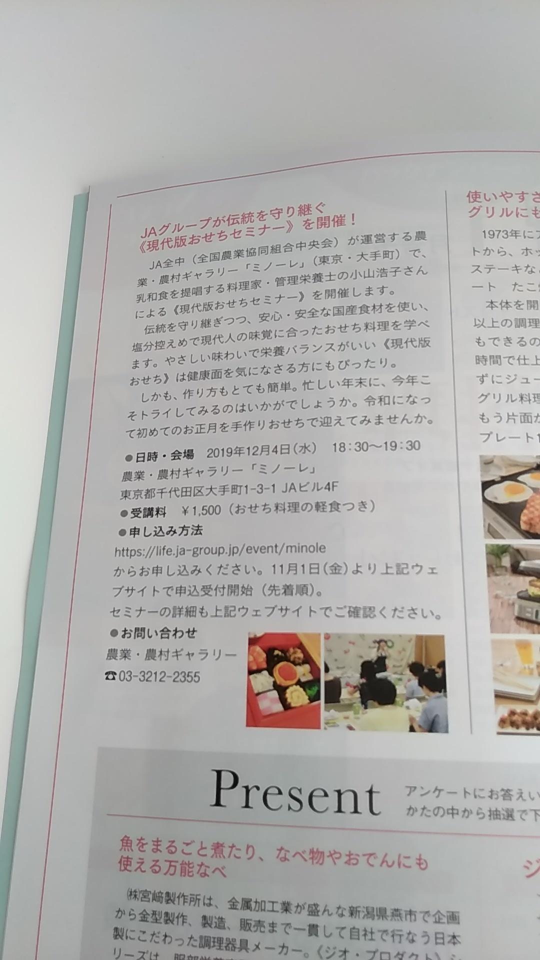 12/4 大手町JAミノーレでおせち料理レッスンさせて頂きます(^^♪_b0204930_12430609.jpg
