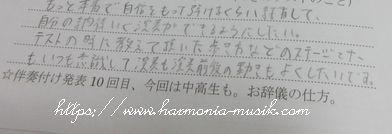 ピアノ教室勉強会☆伴奏付け発表10回目_d0165645_13145011.jpg