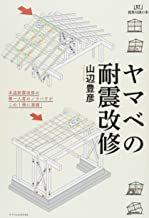 ヤマベの耐震改修_c0087349_10345078.jpg